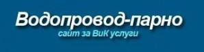 ВОДОПРОВОД - ПАРНО